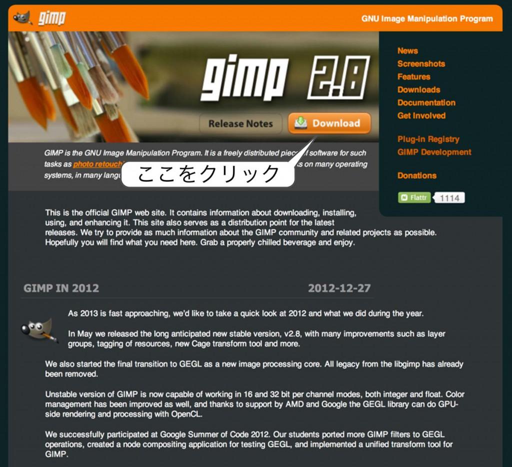 図1. GIMPホームページ