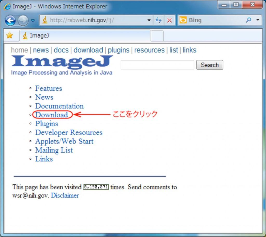 図16. ImageJ ホームページ